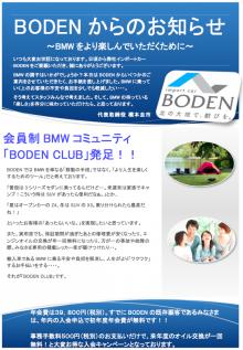 BMWのアフターサービス