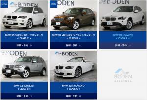 BMWレンタカー